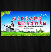 小学学校文化墙标语海报