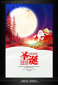 意境创意圣诞素材海报设计模板