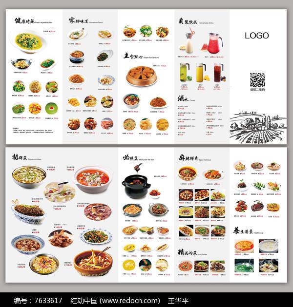折页菜单排版设计图片
