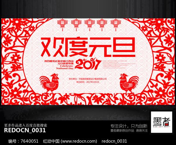 2017鸡年剪纸欢度元旦背景设计下载图片