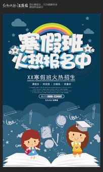 创意寒假招生海报