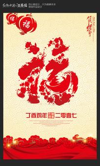 大气鸡年福字海报设计
