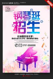 钢琴班招生宣传海报