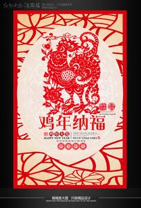 剪纸风2017鸡年纳福新年海报模板