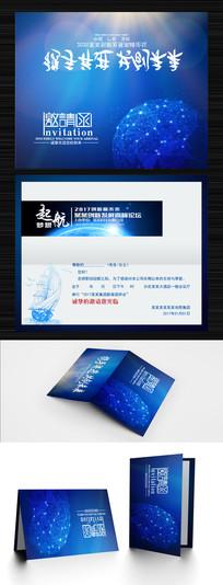 蓝色科技邀请函设计