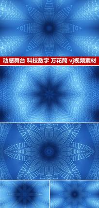 清新大气舞台背景万花筒数字科技VJ素材