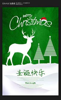 时尚手绘圣诞节主题海报
