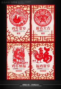 剪纸风2017鸡年素材海报