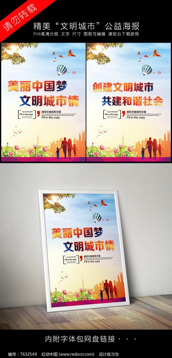 原创设计稿 企业/学校/党建展板 社区宣传展板 文明城市标语展板  请