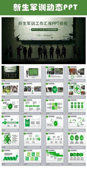 手绘新生军训动员宣传海报设计