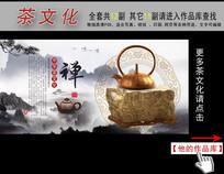 中国风水墨展板茶文化挂图之禅