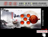 中国风水墨展板茶文化挂图之和