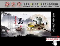 中国风水墨展板茶文化挂图之品