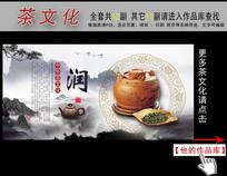 中国风水墨展板茶文化挂图之润