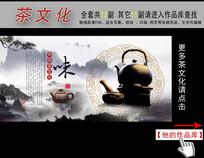 中国风水墨展板茶文化挂图之味
