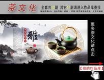 中国风水墨展板茶文化挂图之雅