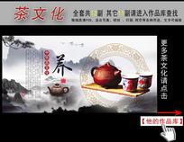 中国风水墨展板茶文化挂图之养