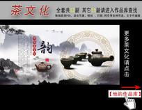 中国风水墨展板茶文化挂图之韵