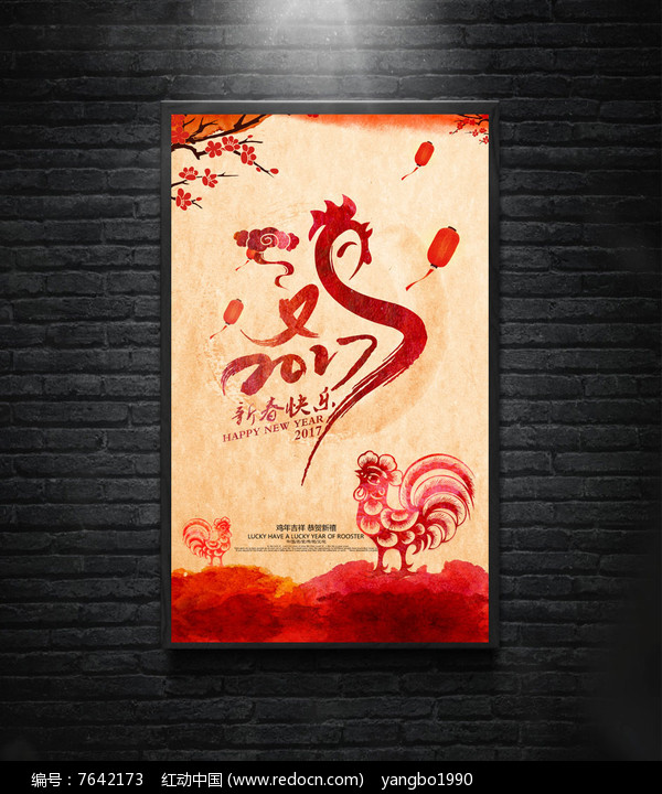 2016年水墨鸡年海报设计图片