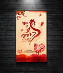 2016年水墨鸡年海报设计