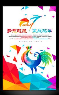 2017鸡年海报设计