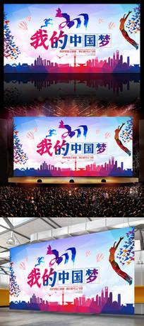 2017鸡年我的中国梦青春励志正能量背景