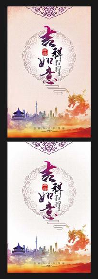 2017吉祥如意中国年