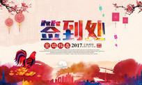 2017年春节签到处设计