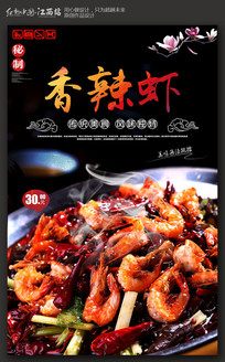 创意简约香辣虾海报设计