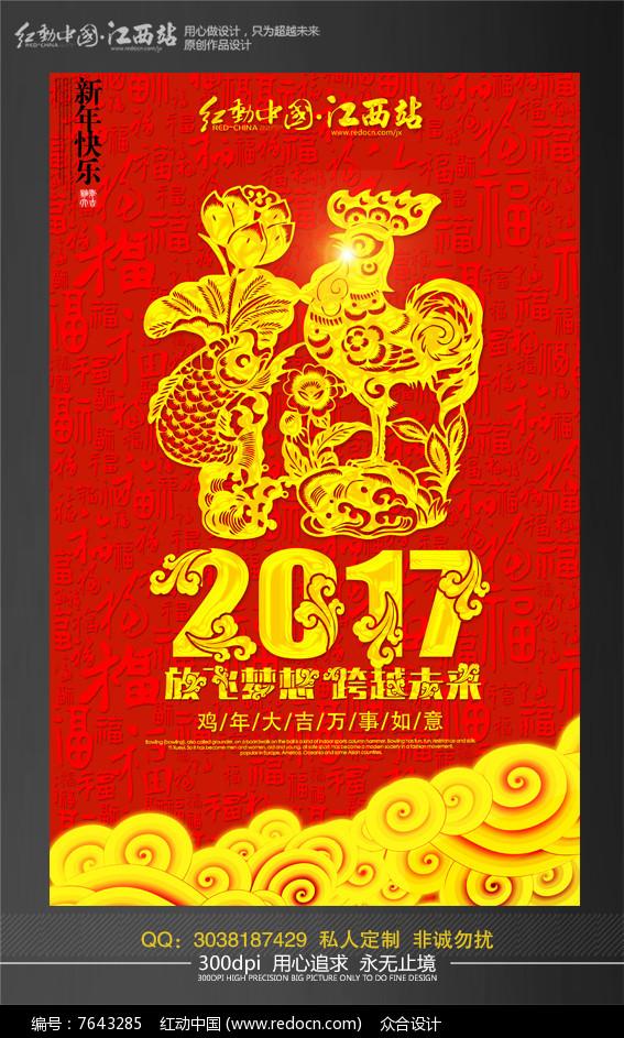 创意喜庆2017鸡年海报设计图片