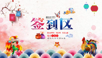 春节水彩时尚签到处设计