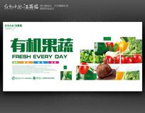 大气有机蔬菜海报设计