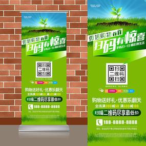 清新小树苗春季植树节理财投资微信扫码二维码易拉宝