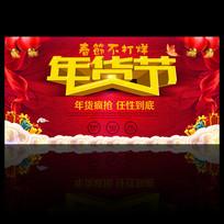 商超春节新年年货节促销活动海报