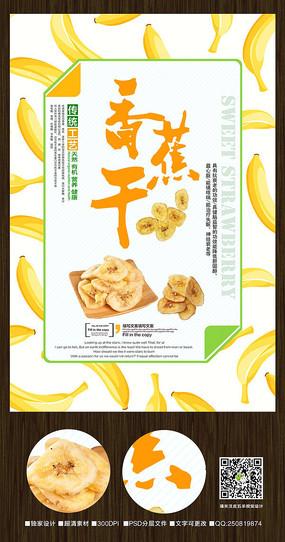 香蕉干零食宣传海报