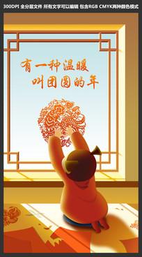 小孩新年插画海报
