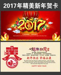 中国风红色喜庆2017鸡年贺卡模板
