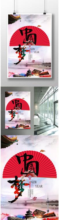 中国梦城市新年水墨古色海报