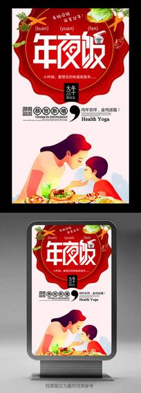 2017鸡年创意炫酷年夜饭海报