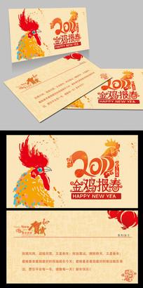 2017鸡年春节贺卡设计