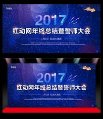 2017鸡年企业年终总结暨誓师大会展板