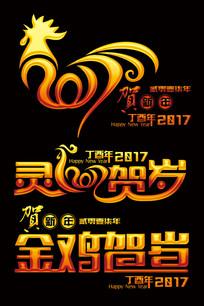 2017鸡年艺术字体设计