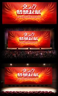 2017烈焰翅膀舞台背景板