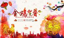 2017年春节金鸡贺春海报设计