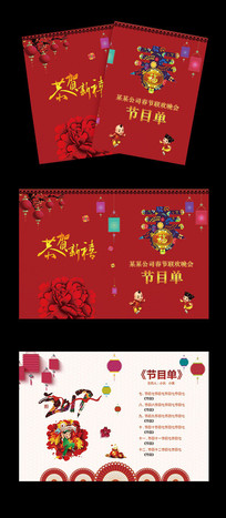 2017年春节喜庆节目单设计