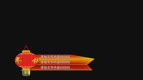 2017新年春晚元宵节字幕条ae模板