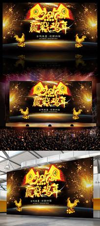 2017赢战鸡年春节晚会舞台年会背景