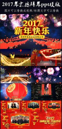 2017震撼新春大拜年ppt模版