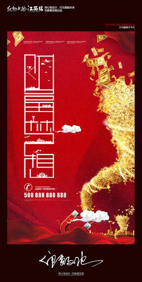 财富梦想金融信贷海报设计