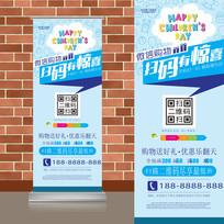 彩色字体六一儿童节快乐微信扫码二维码易拉宝